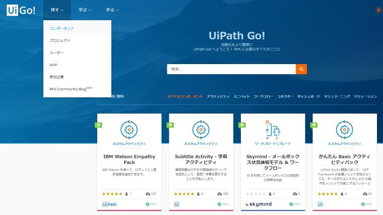 UiPath Goの登録とダウンロード方法を解説|コアワカ
